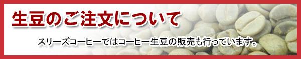 生豆の販売について